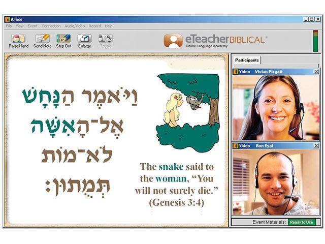 ¡Ahora puedes aprender a leer la Biblia en hebreo!